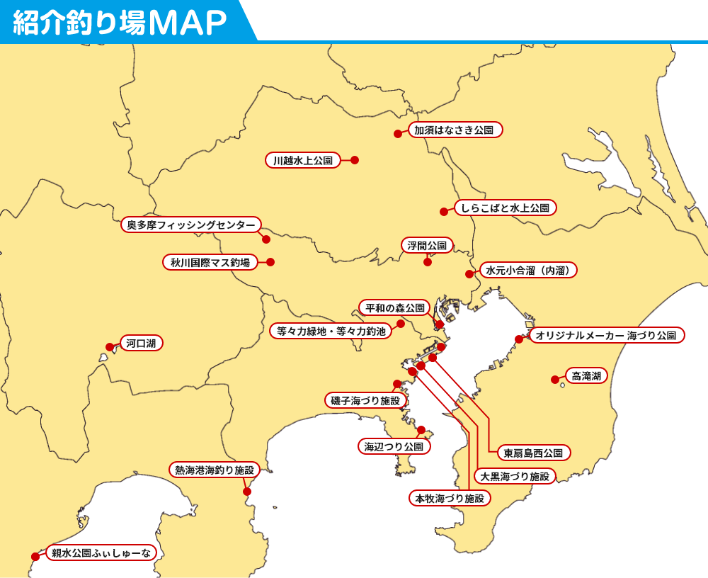 紹介釣り場MAP